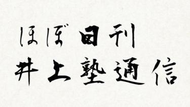 【ほぼ日刊井上塾通信】電メをドライでどう教えるか【ちょっと真面目な話】