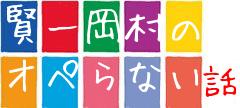 「賢一岡村のオペらない話」集めます。
