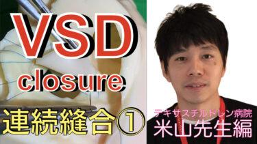 小児心臓外科トレーニング企画 VSD閉鎖術 〜連続縫合①〜