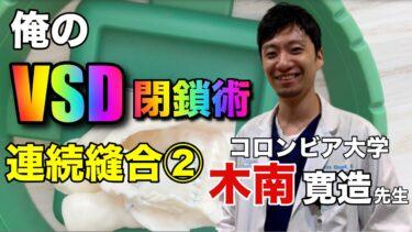 小児心臓外科トレーニング企画 VSD閉鎖術 〜連続縫合②〜