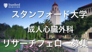 スタンフォード大学成人心臓外科リサーチフェローの募集!!!